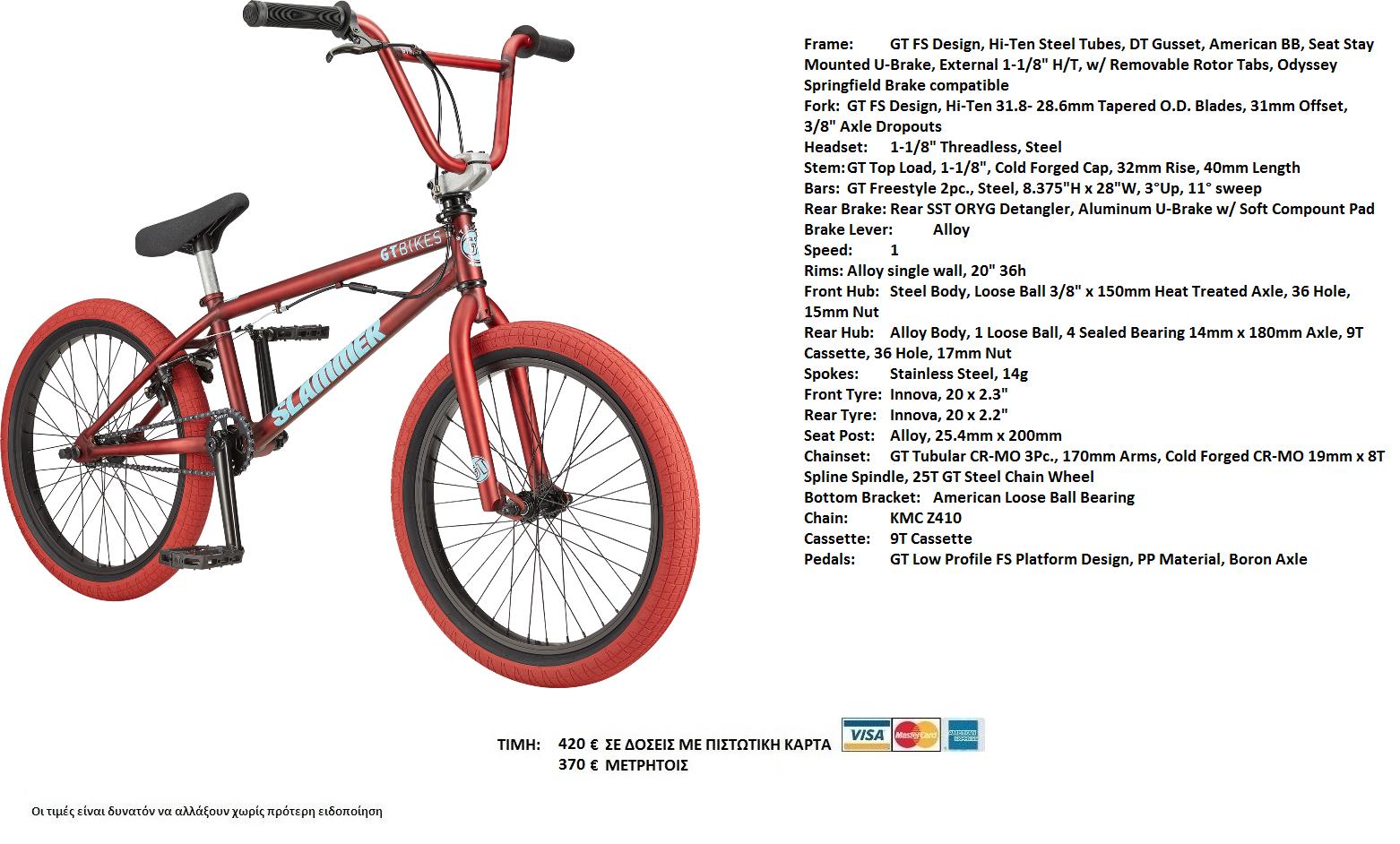 4efaaa5ada2 GT BMX – Ποδήλατα Προσφορές Serkos Bikes