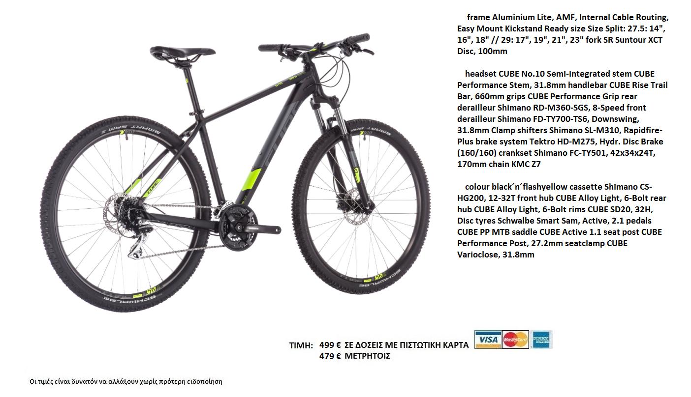 Cube MTB – Ποδήλατα Προσφορές Serkos Bikes