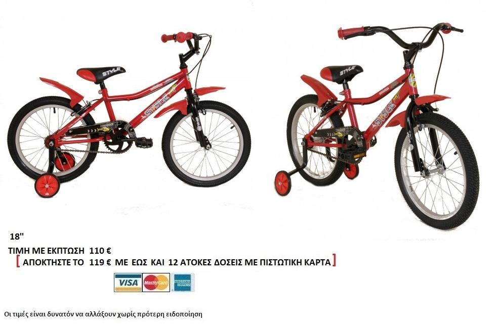 6d4f1ab4421c ΠαιδικάΠοδήλατα – Ποδήλατα Προσφορές Serkos Bikes